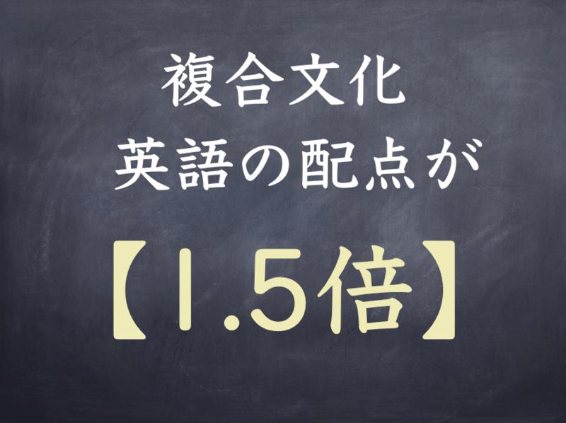 早稲田大学教育学部複合文化学科の入試対策法