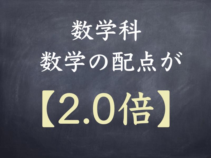 早稲田大学教育学部理学科数学専修の入試対策法