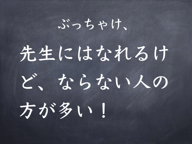 早稲田大学教育学部の学生は教職免許を取るのか