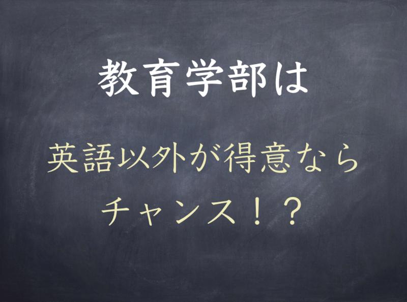 早稲田大学教育学部の入試は英語以外が重要