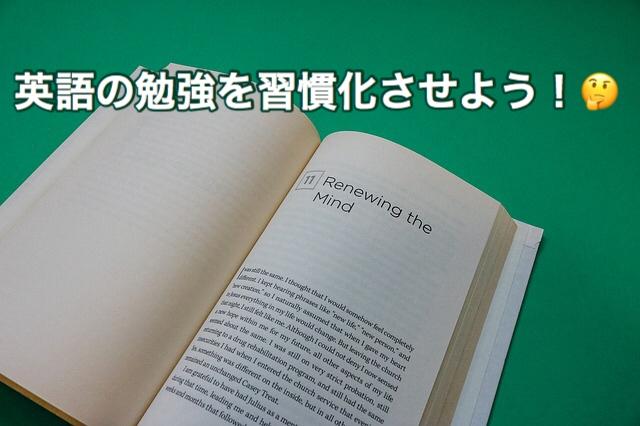 英語の勉強を習慣化させよう!