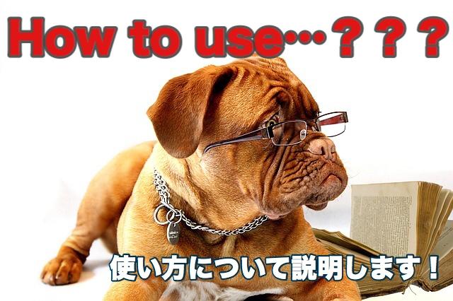 入門英文解釈の技術70」の使い方