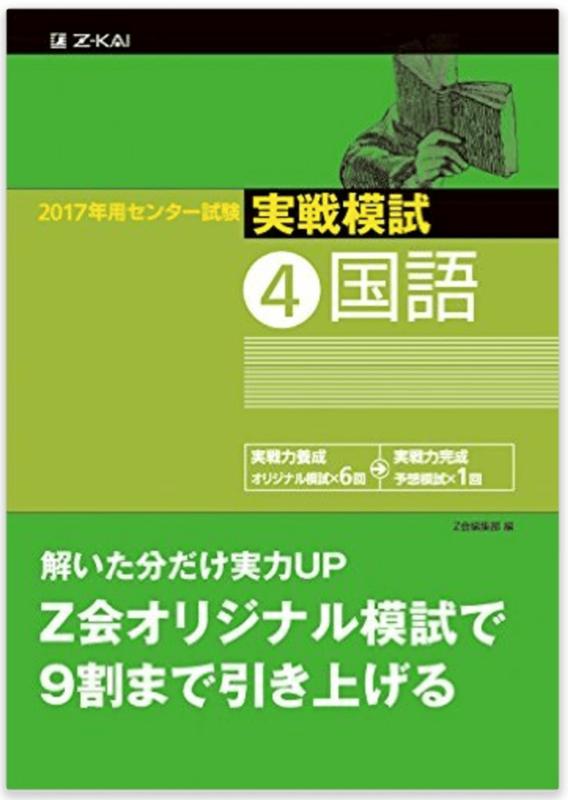 Z会のセンター国語実践問題集