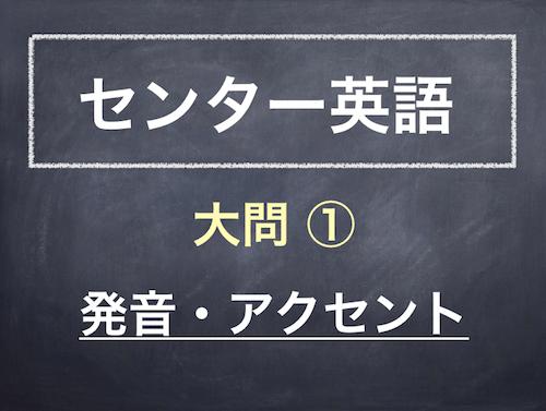 センター英語 発音・アクセント
