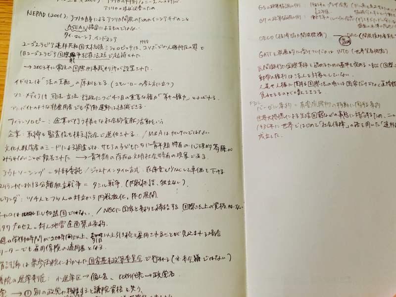 現社の勉強法