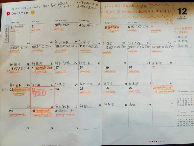 勉強計画の手帳