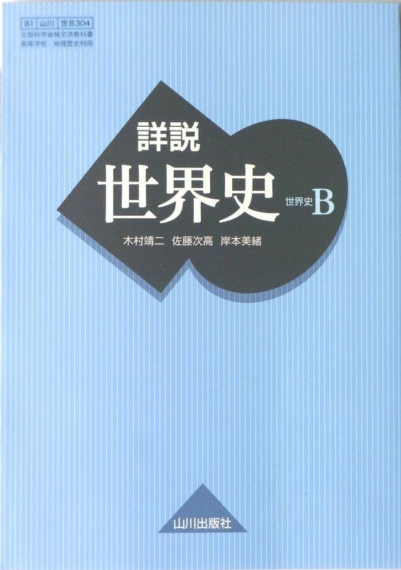 詳説世界史Bの教科書