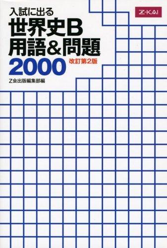 世界史Bの参考書 Z会の用語集