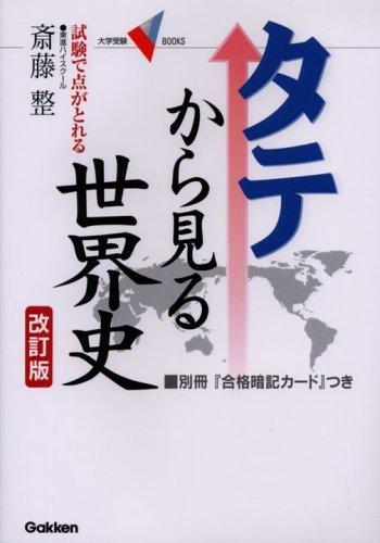 タテから見る世界史参考書