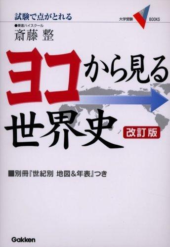 ヨコから見る世界史参考書