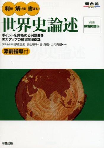 世界史論述の参考書