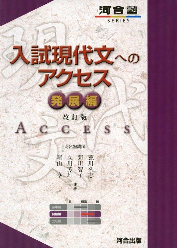 入試現代文へのアクセス 現代文の参考書