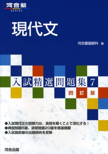 河合塾の現代文入試精選問題集