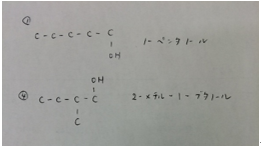 異性体の化学構造式