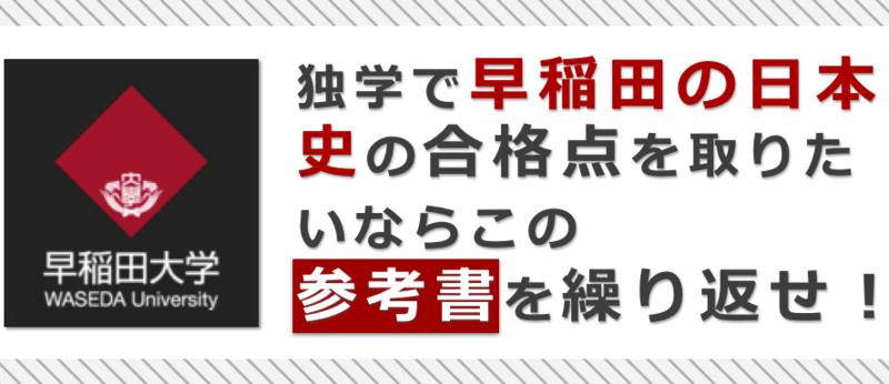 独学で早稲田の日本史に合格する勉強法