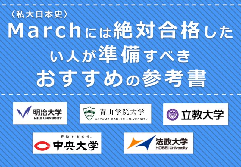 私大などMarchを志望のための日本史の参考書