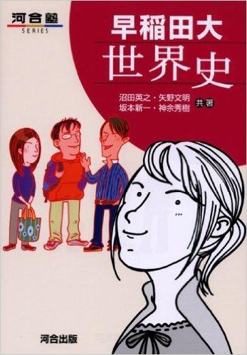 早稲田世界史の勉強法