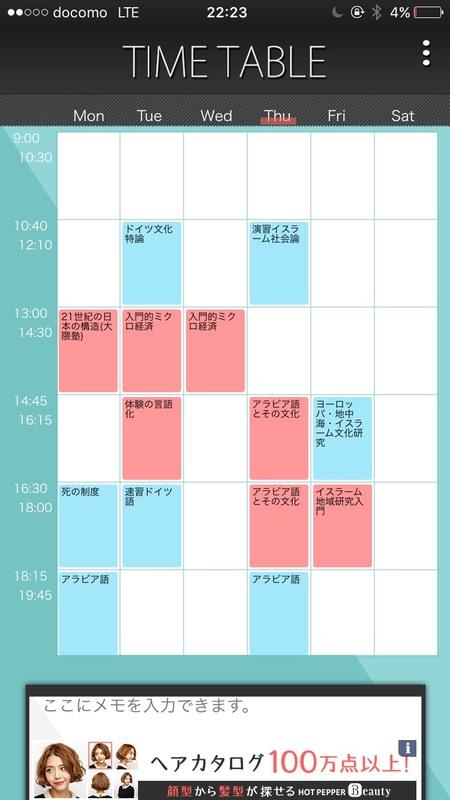 早稲田大学文化構想学部で取れる授業内藤