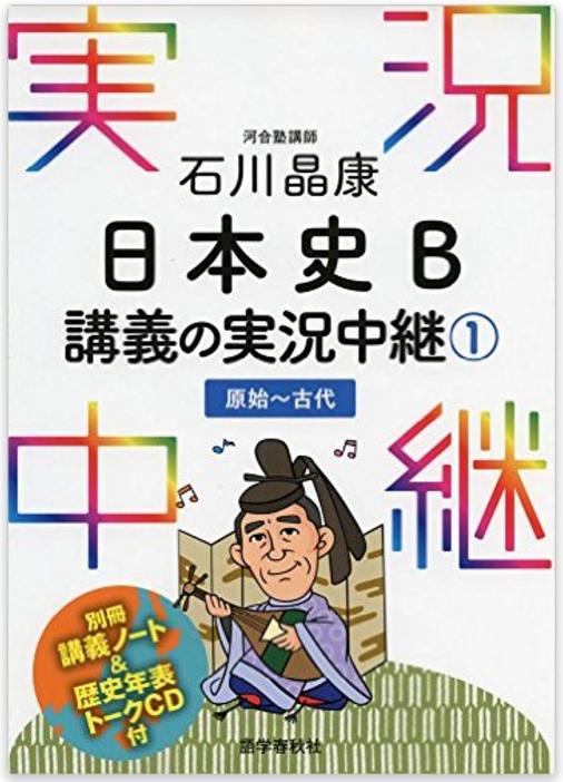 日本史の参考書 実況中継