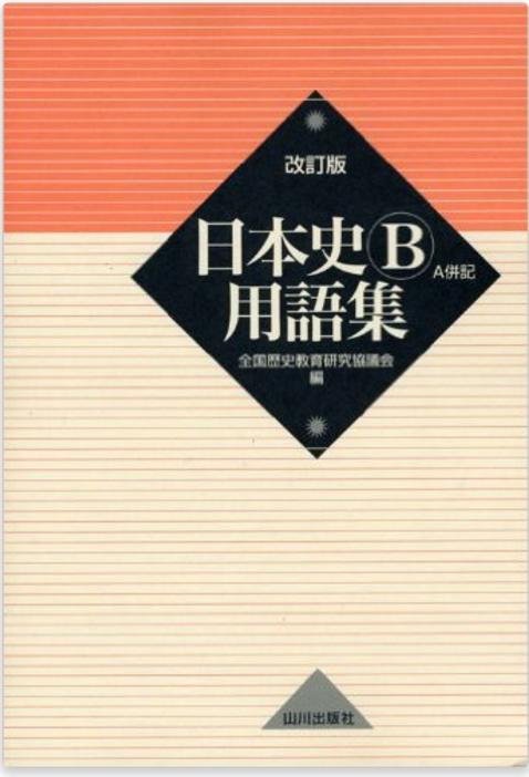 山川の日本史用語集参考書