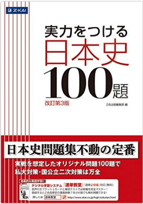 日本史の参考書 Z会の100題