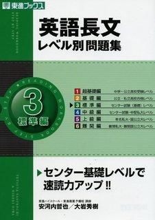 英語長文レベル別問題集3