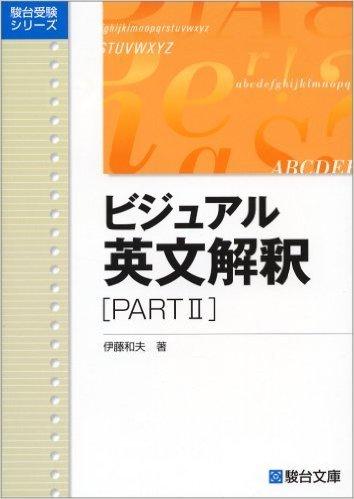 ビジュアル英文解釈パートⅡ