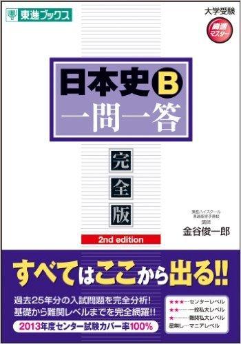 日本史の一問一答を活用した勉強法