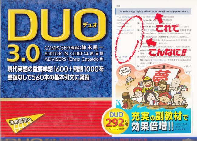 duo3.0 大学受験