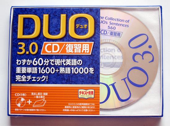duo3.0 復習用のcd
