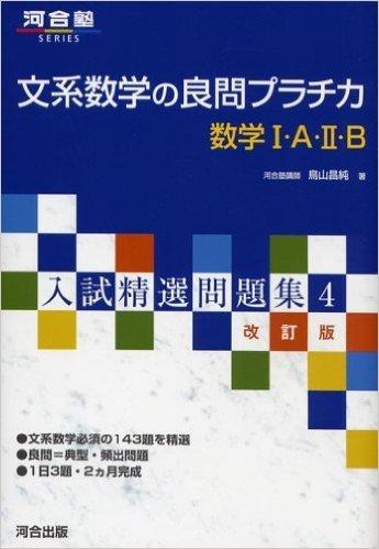 文系数学の良問プラチカ(数学ⅠAⅡB)