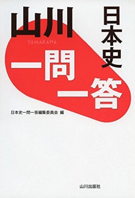 山川の日本史一問一答