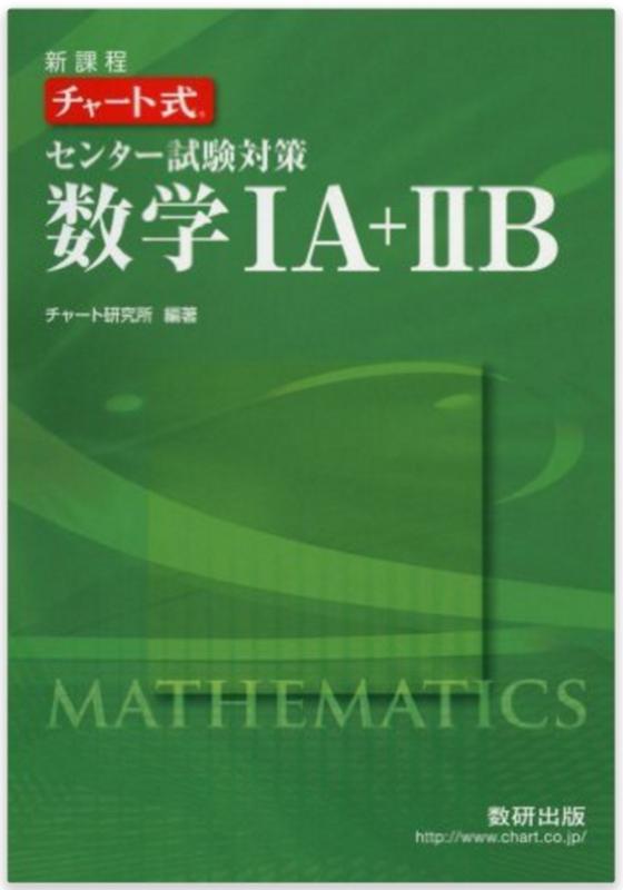 センター数学の参考書 緑チャート