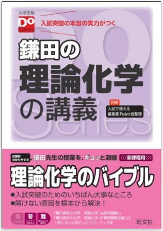 化学の参考書 鎌田の理論化学の講義