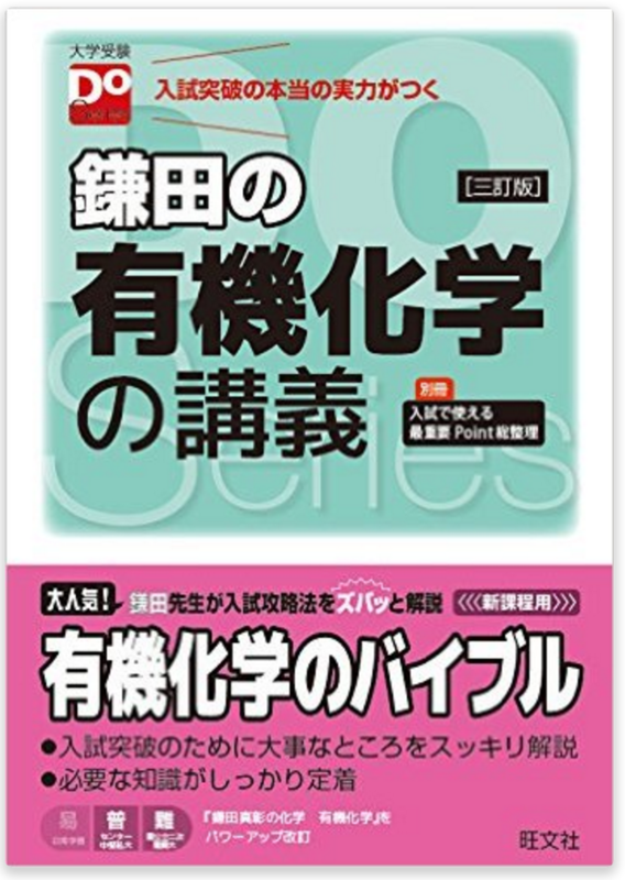 化学の参考書 鎌田の有機化学