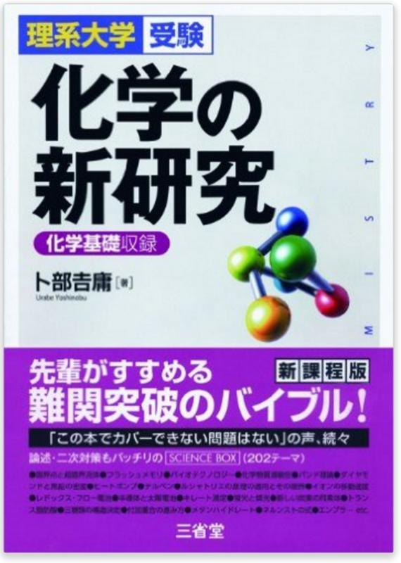 化学の参考書 化学の新研究