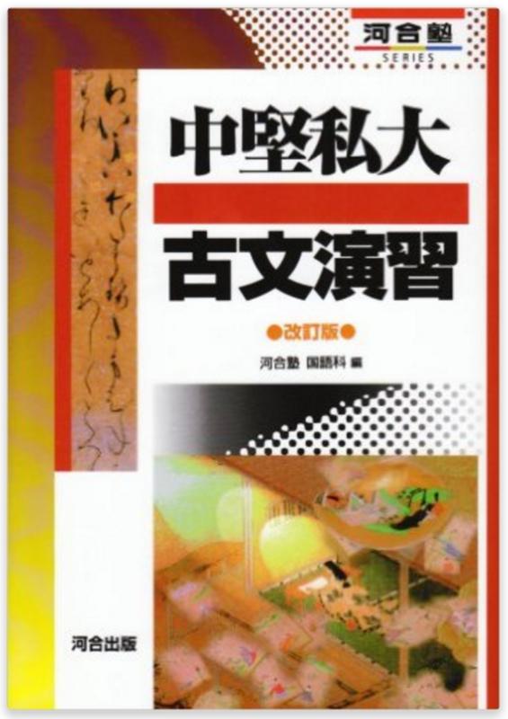 古文読解演習の参考書
