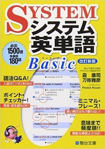 英単語システム英単語