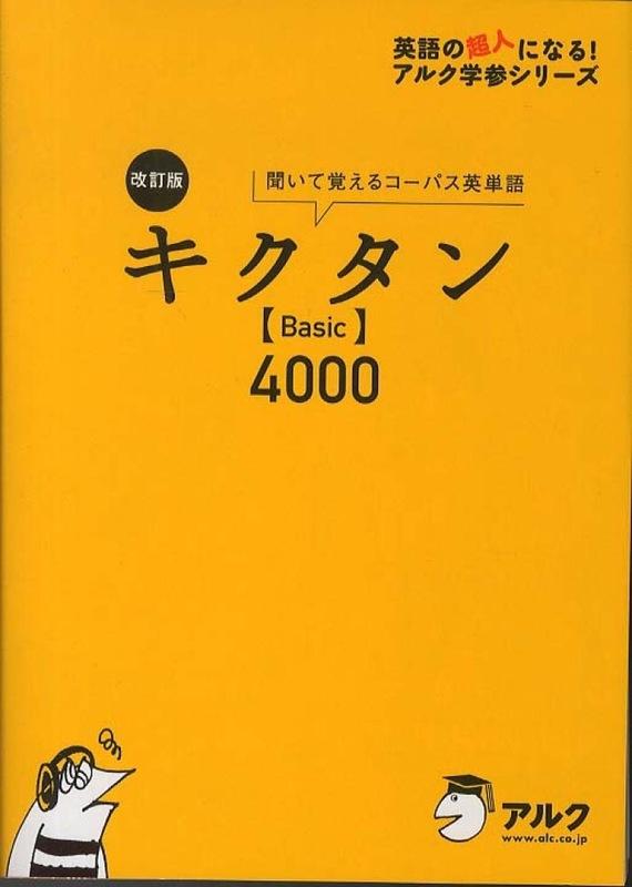 キクタンベーシック4000