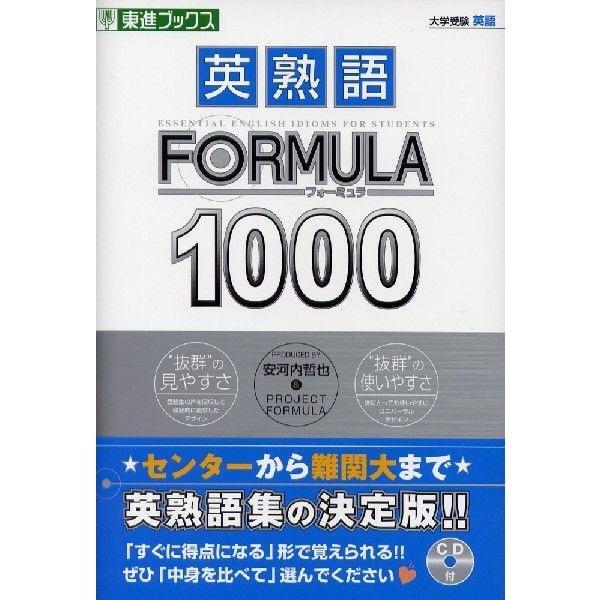 英熟語フォーミュラ1000