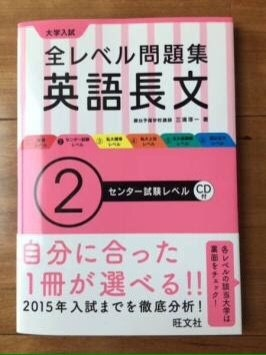 英語長文 センター試験レベル