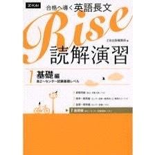 Rise 読解演習 基礎編
