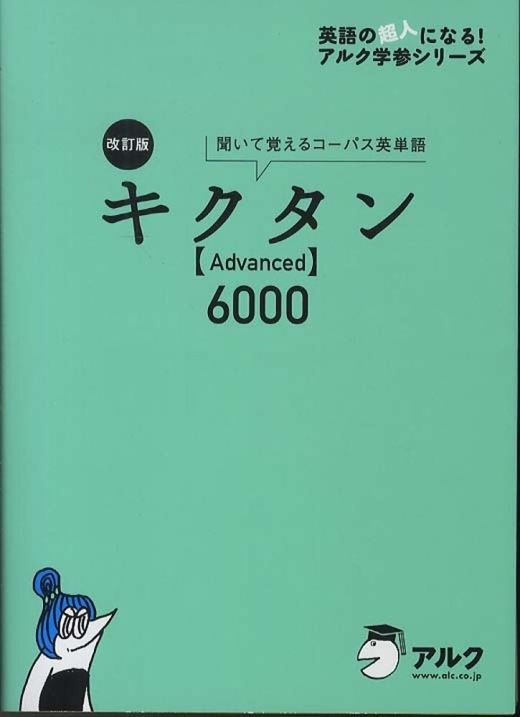 英単語キクタン6000ワード