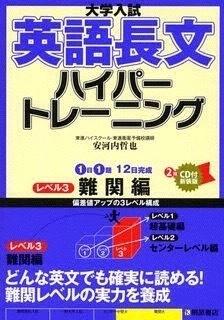 英語長文ハイパートレーニング難関編
