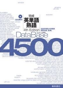 英単語熟語データベース4500