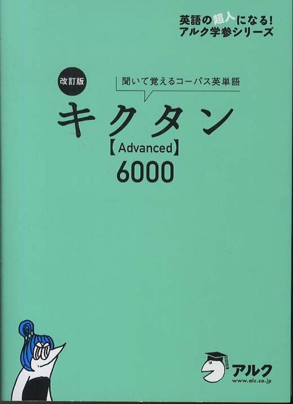 英単語 キクタン 6000