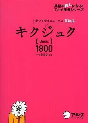 英熟語 キクジュク1800