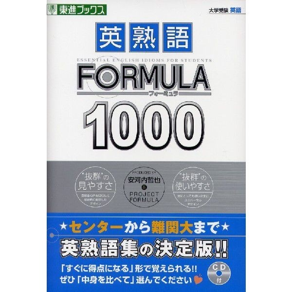 英熟語FORMULA1000