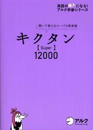 英単語キクタン12000