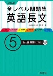 全レベル問題集英語長文5